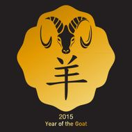 New Year of the Goat 2015 N19