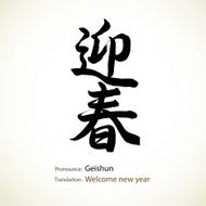 Japanese calligraphy Welcome new year