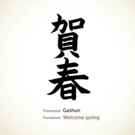 Japanese calligraphy Welcome spring
