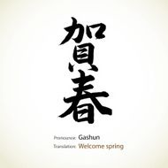 Japanese calligraphy Welcome spring N2