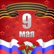 May 9 - victory Day card
