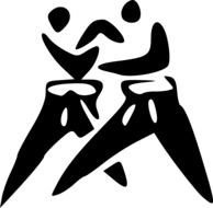 silhouettes of playing judo
