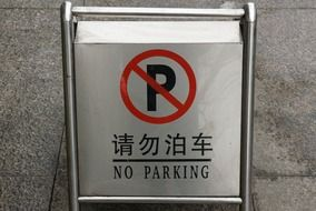 parking signs chinese drawing