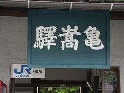 Station name sign with kisuki line on it