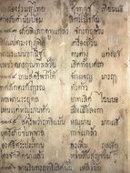 manuscript in a big palace in thailand