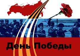 Russian banner to the day of victory