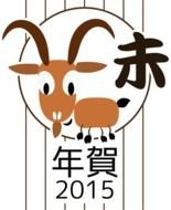 2015 Chinese New Year Goat